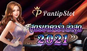สูตรบาคาร่า PantipSlot ฟรี เทคนิคการเล่นจากบาคาร่าจาก เว็บพันทิป ล่าสุด 2021